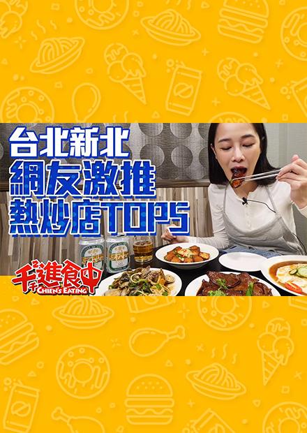 【水水哦北move】網友激推熱炒店TOP5!聚餐小酌好去處!台北新北熱炒店大評比!