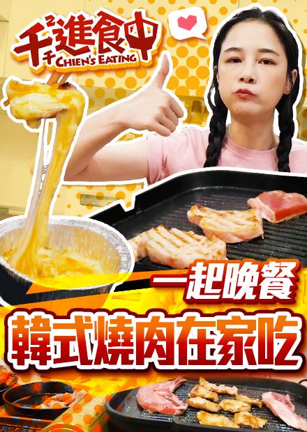 【千千進食中】在家與你吃韓式燒肉