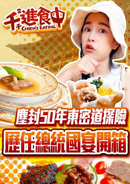 【千千進食中】總統國宴菜!圓山東密道開箱