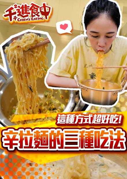 【千千進食中】辛拉麵三吃!蹦出新滋味?!