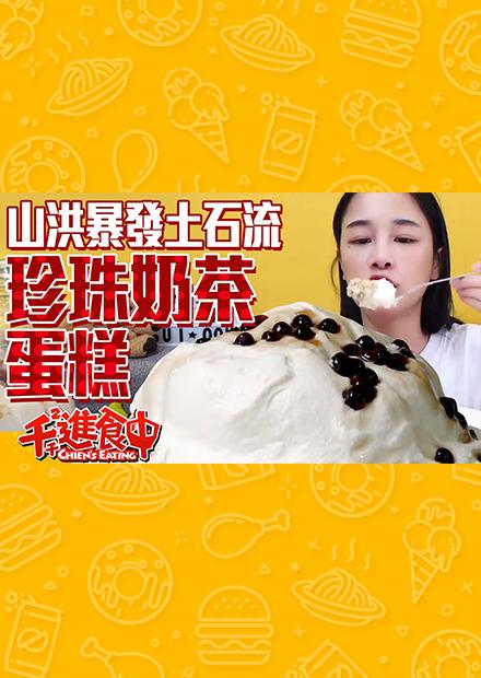 【千千進食中】山洪暴發土石流!!!珍珠奶茶蛋糕!!!