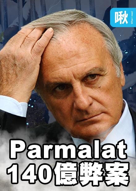 他白手起家建立跨國乳製品帝國,最後竟然爆發140億歐元巨額弊案! 義大利Parmalat弊案 | 啾啾鞋