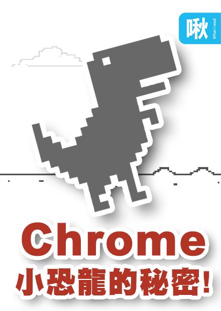 Google Chrome恐龍小遊戲不為人知的祕密! 原來還可以替換角色! | 啾啾鞋