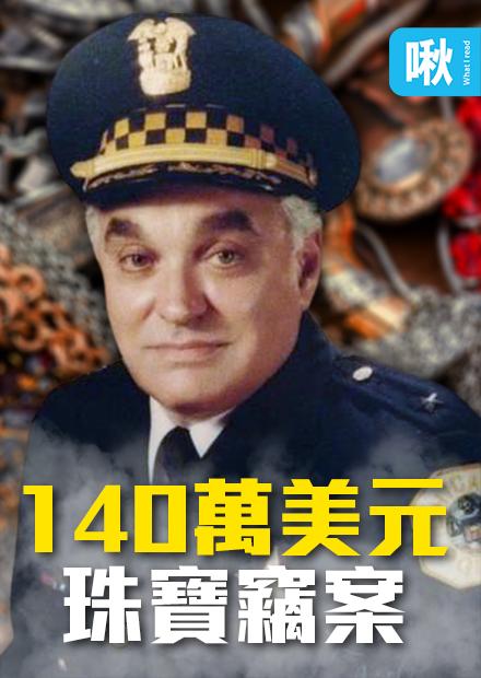 前芝加哥警察局副局長,竟成為珠寶竊案幕後首腦!150萬美元珠寶不翼而飛!