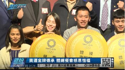體壇最前線 1/10:奧運金牌傳承 體總餐會感恩惜福 (更多...)
