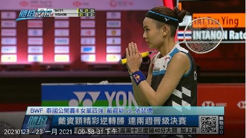 體壇最前線 1/23:戴資穎精彩逆轉勝 連兩週晉級決賽 (更多...)