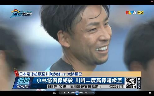 體壇最前線2/20:日本足球超級盃 小林悠絕殺助川崎捧盃       (更多...)
