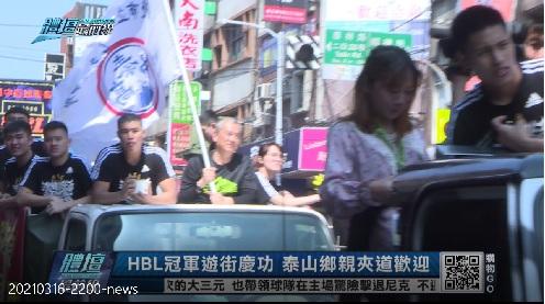 體壇最前線 3/16:HBL冠軍遊街慶功 泰山鄉親陷入瘋狂 (更多...)