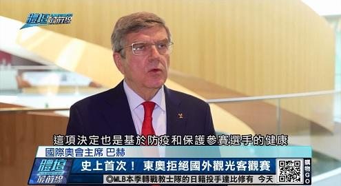 體壇最前線 3/21:東奧定案拒絕外國遊客 預計退票100萬張 (更多...)