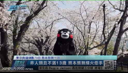 體壇最前線 5/5:奧運聖火前進熊本 熊本熊無緣火炬手 (更多...)