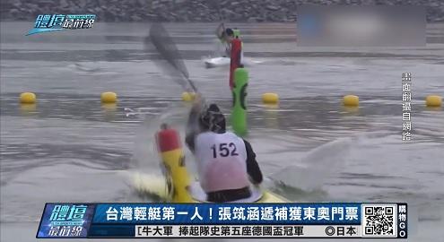 體壇最前線 5/14:張筑涵拿到了! 台灣首張輕艇奧運門票 (更多...)