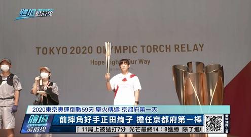 體壇最前線5/25:不怕疫情攪局 聖火於京都體育館內繞行 (更多...)