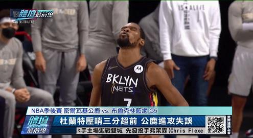 體壇最前線 6/16:KD49分大三元 籃網獲勝系列賽聽牌 (更多...)