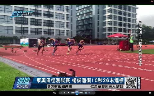 體壇最前線6/26:東奧測試賽未達標 楊俊瀚靠積分拚門票       (更多...)