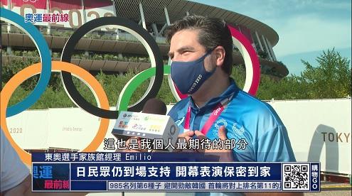 奧運最前線 7/23:東奧開幕搶先看 全世界僅950人入場 (更多...)