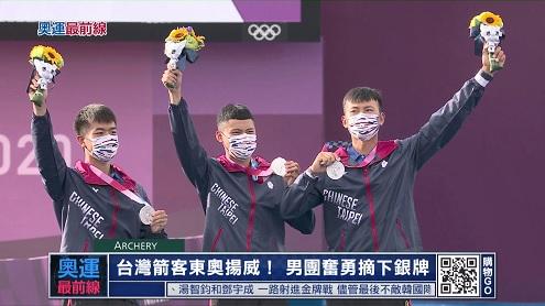 體壇最前線 7/26:中華男團射箭「銀」了 平奧運隊史紀錄 (更多...)