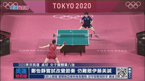 體壇最前線 8/2:遭強敵日本淘汰 台灣桌球女團八強止步 (更多...)