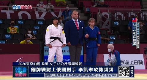 體壇最前線8/27:柔道銅牌戰不敵對手 李凱琳並列第五 (更多...)