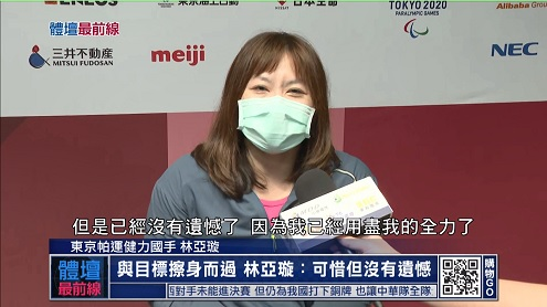 體壇最前線 8/28:帕運健力第七名 林亞璇:可惜但無遺憾 (更多...)