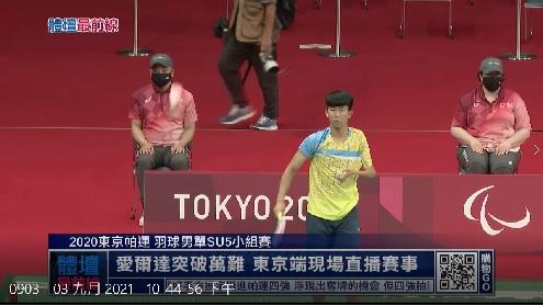 體壇最前線 9/3:方振宇小組再奪勝 東京帕運挺進四強 (更多...)