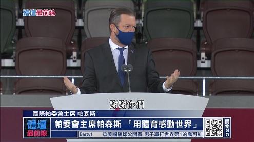 體壇最前線 9/5:東京帕運閉幕式 國立競技場絢爛奪目 (更多...)