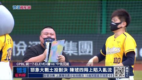 體壇最前線9/12:投手車輪戰守成!獅隊5:3力退黃衫軍       (更多...)