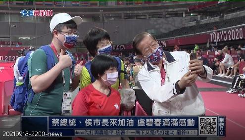 體壇最前線 9/18:最強阿嬤盧碧春 帕運出關狂練雙手破皮 (更多...)
