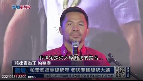 體壇最前線 9/21:帕奎奧揮拳總統府 參與菲國總統大選 (更多...)