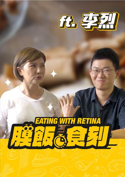 【膜飯食刻】「我一出道就紅了」 李烈連串狂言害視網膜爆噴滷味|眼球中央電視台