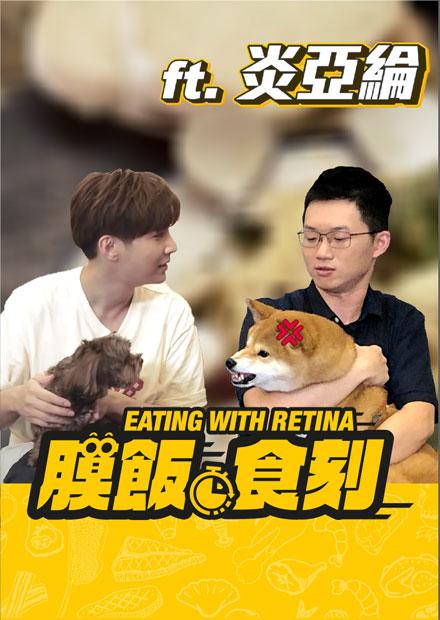 【膜飯食刻】視網膜帶柚子到炎亞綸家 卻因兩隻狗對峙中斷錄影|眼球中央電視台