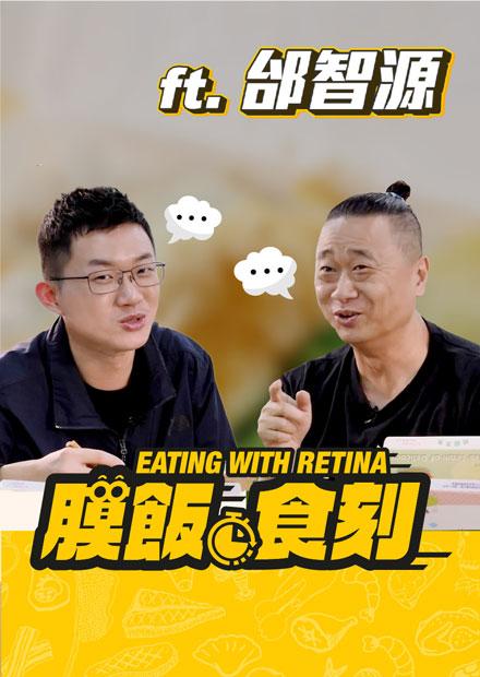 【膜飯食刻】因「一日香菜農」結識 邰哥與視網膜大聊時事諷刺|眼球中央電視台