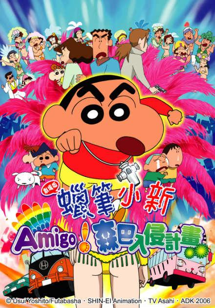 蠟筆小新電影:Amigo!森巴入侵計畫