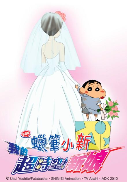 蠟筆小新電影:我的超時空新娘