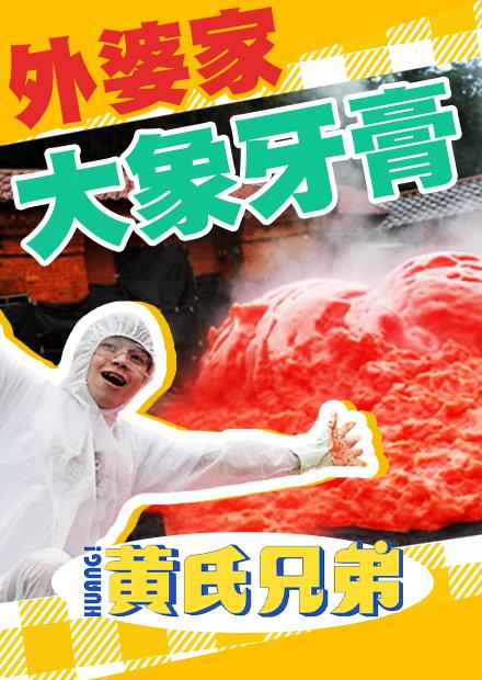 實驗一萬倍的大象牙膏!大爆炸淹沒外婆家!【黃氏兄弟】新春特別節目,#外婆家系列 EP.10
