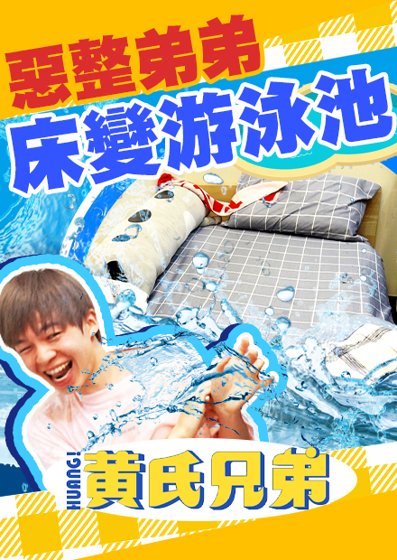 把弟弟的床換成水池!瑋瑋躺下全濕身,房間都是水!【黃氏兄弟】