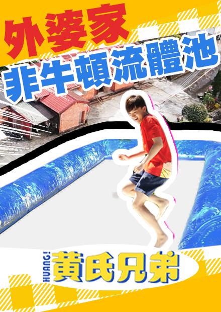外婆家打造1千公斤的非牛頓流體游泳池,可以在水面上奔跑!【黃氏兄弟】 #外婆家系列 EP.15