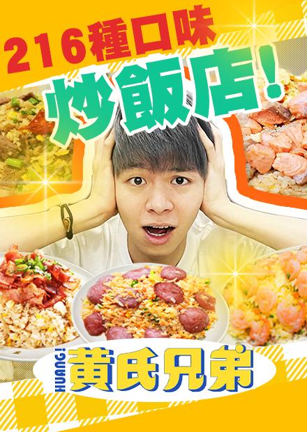 這家炒飯店有216種口味!哲哲跟老闆PK廚藝,瑋瑋吃的出來嗎?【黃氏兄弟】