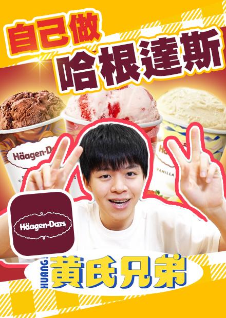 神還原哈根達斯!自己做高級冰淇淋,成本超便宜又像到不行!【黃氏兄弟】