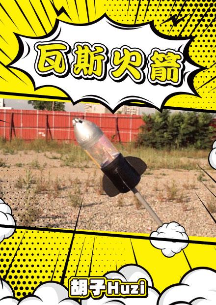 瓦斯火箭大噴射!氣爆動力居然能讓火箭飛〇〇公尺?【胡思亂搞】