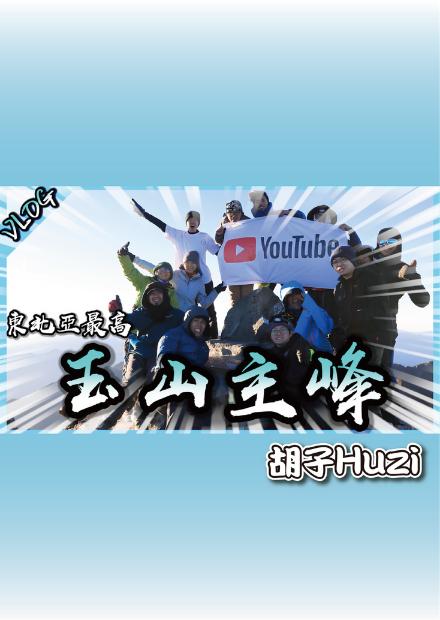 決戰東北亞最高峰!海拔3952公尺的玉山補考之旅!【胡生若夢】