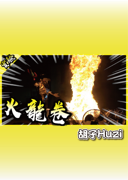 釋放火焰龍捲風!真實還原遊戲中的經典法師招式!【胡思亂搞】