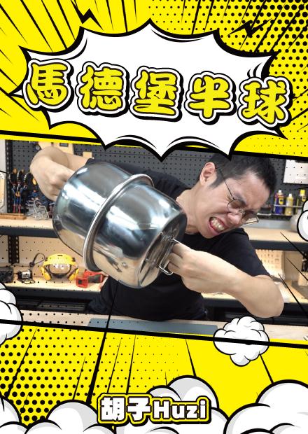 在家用鍋蓋能重現馬德堡半球實驗?兩個大男人全力都拉不開?【胡思亂搞】