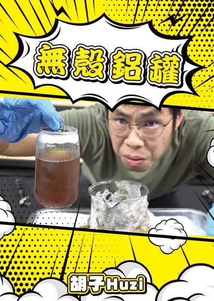 水管疏通劑可以把鋁罐溶到剩膜!?網路影片大破解答你所有的疑惑!【胡思亂搞】