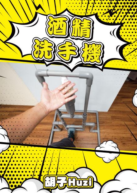 教你自製防疫利器!用水管做腳踩式酒精洗手消毒機!【胡思亂搞】