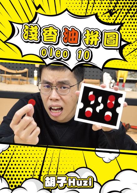 天才拼圖設計師新作 !幾何圖案跟排列組合的新概念 Oleo 10!【胡買海開】