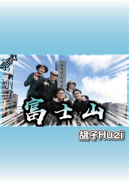 攀爬活火山!終於踏上童年動畫中的富士山顛啦!【胡生若夢】