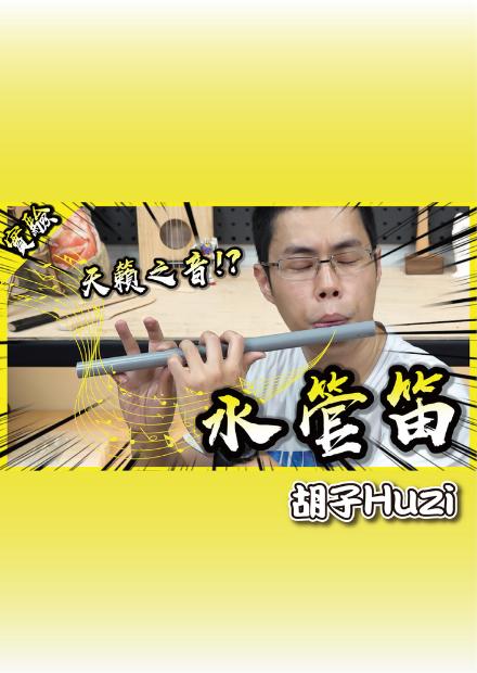 水管也能發出天籟之音?試著用PVC水管製作能夠吹奏的笛子!【胡思亂搞】