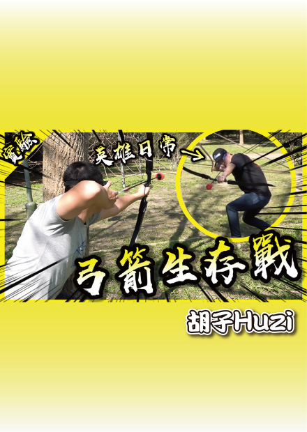 弓箭生存戰!用泡棉箭頭一起玩真人吃雞!【胡思亂搞】(Feat.英雄日常, 黃小潔, 賤葆)