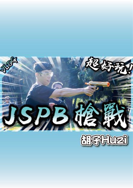與JSPB創辦人一起做槍吧!好玩又安全的槍戰遊戲需要大家的推廣!【胡生若夢】