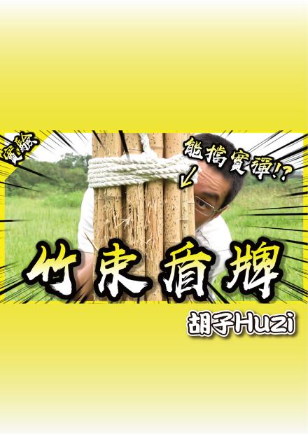 自製可以防禦實彈的盾牌?竹子的用途真的超乎想像欸!【胡思亂搞】
